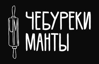 Кафе Чебуреки и Манты Химки