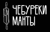 Кафе чебуреки и манты Химки Москва